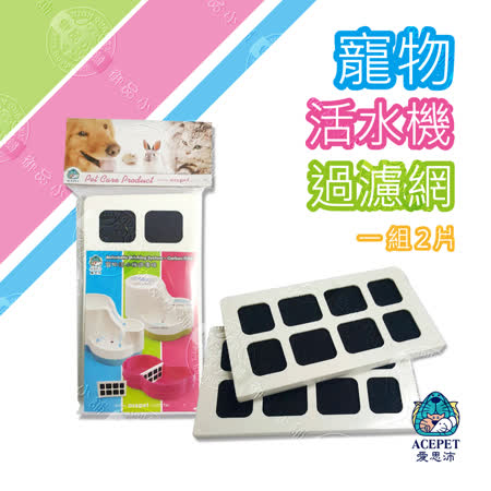 【ACEPET 愛思沛】寵物活水機/飲水機 濾網 過濾網 過濾棉 活性碳濾網/一組2片 (2入裝)