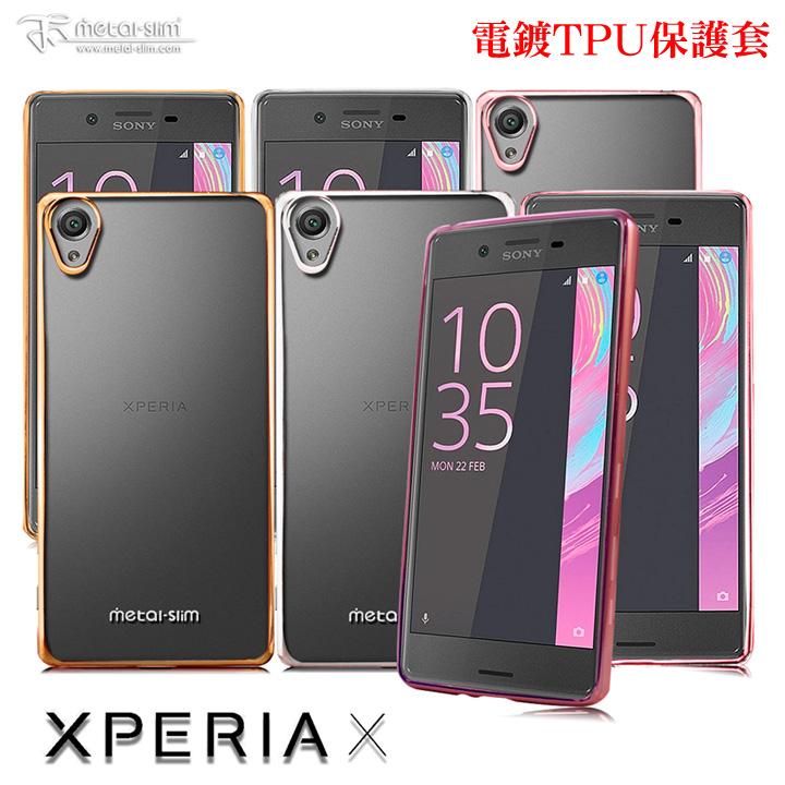 Metal-Slim Sony Xperia X 電鍍TPU 手機保護套 果凍套