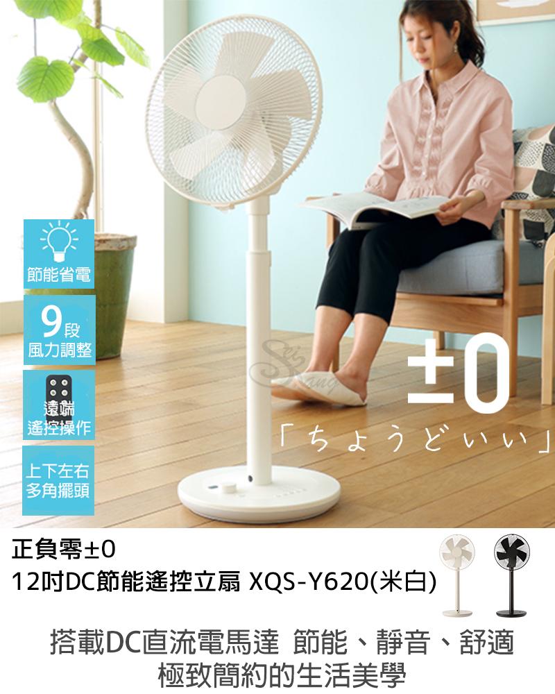 ±0 正負零12吋DC節能遙控立扇 XQS~620^(白^)