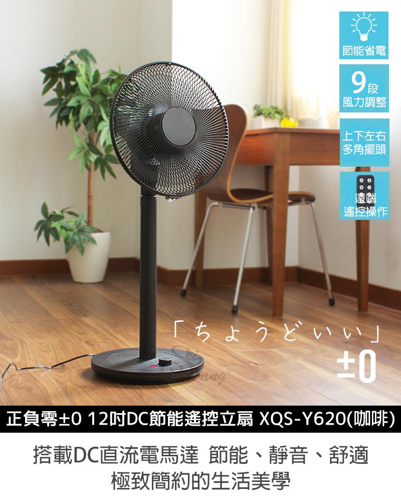 ±0 正負零12吋DC節能遙控立扇 XQS~620^(黑^)