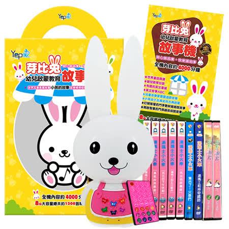 【YEP2 】芽比兔 Yep2 幼兒啟蒙教育故事機 (加送防摔包+故事DVDx9)