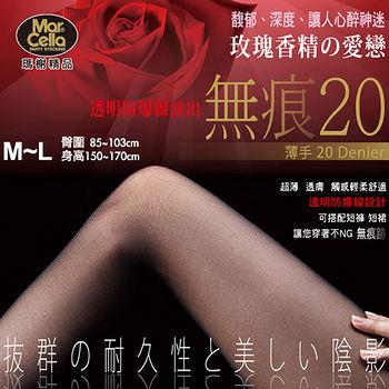 瑪榭 無痕20玫瑰香褲襪(黑/膚)