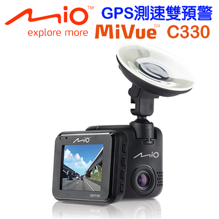 Mio MiVue  C330GPS鍵盤記錄器測速雙預警行車記錄器+16G記憶卡+點煙器+螢幕擦拭布