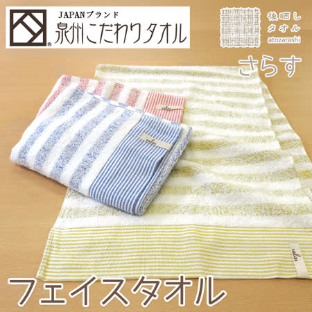 【クロワッサン科羅沙】日本泉州~salas橫紋細邊毛巾 34*90cm