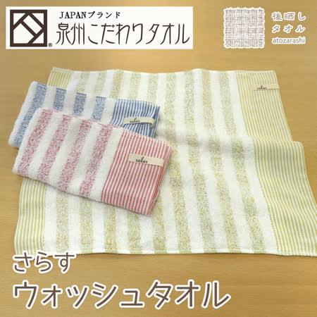 【クロワッサン科羅沙】日本泉州~salas橫紋細邊方巾 34*35cm