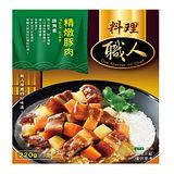 職人料理-精燉豚肉220G*2入組