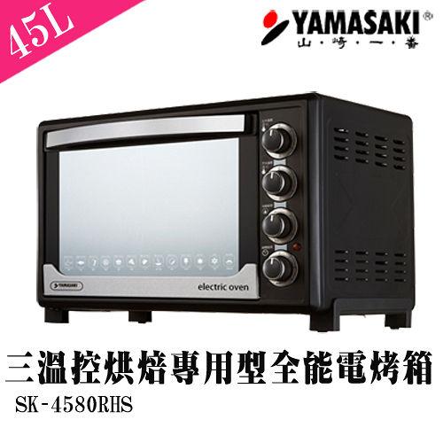 ^(夜間^) ^~YAMASAKI山崎家電^~ 45L三溫控烘焙 型全能電烤箱 SK~45