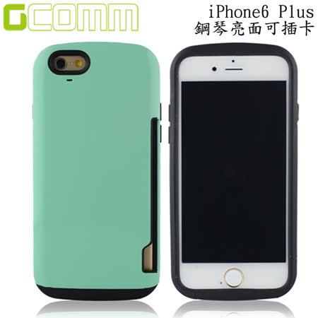 GCOMM iPhone 6S/6 Plus 5.5吋 鋼琴亮面可內插卡保護殼 優雅亮綠