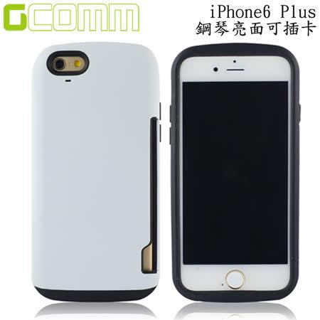 GCOMM iPhone 6S/6 Plus 5.5吋 鋼琴亮面可內插卡保護殼 潔淨亮白