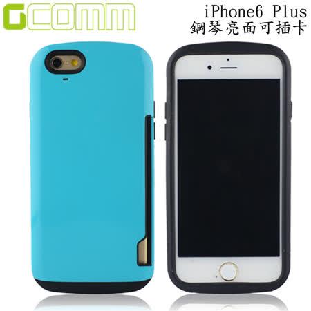 GCOMM iPhone 6S/6 Plus 5.5吋 鋼琴亮面可內插卡保護殼 清新亮藍