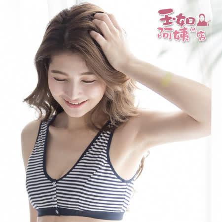 【玉如阿姨】俏麗水手內衣。哺乳-孕媽咪-無鋼圈-舒適-前扣-可愛-台灣製-B.C.D.E。※0352藍