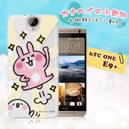 官方正版授權卡娜赫拉Kanahei的小動物 HTC One E9 / E9+ 雙卡機 共用 透明彩繪手機殼 保護套(YA!)