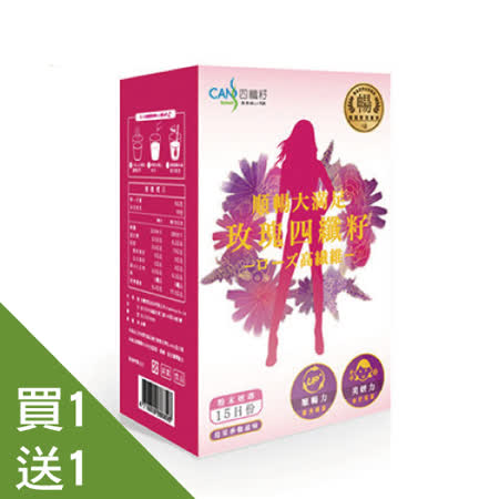 買1送1【CANSS】玫瑰四纖籽(15日份)