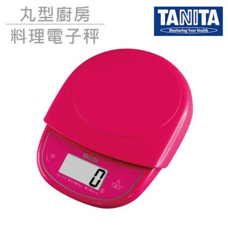 【TANITA】3kg料理電子秤-日本製-桃紅色