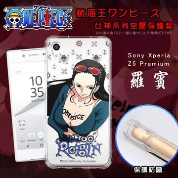 日本東映授權正版 航海王 SONY Xperia Z5 Premium E6853 5.5吋 空壓安全保護套 手機殼(羅賓)