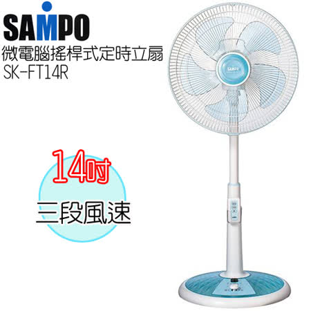 SAMPO聲寶 14吋微電腦遙控立扇 SK-FT14R