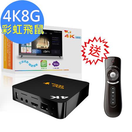 【喬帝Lantic】彩虹奇機四核心4K2K高清解碼 智慧電視盒 (UHD-G100)