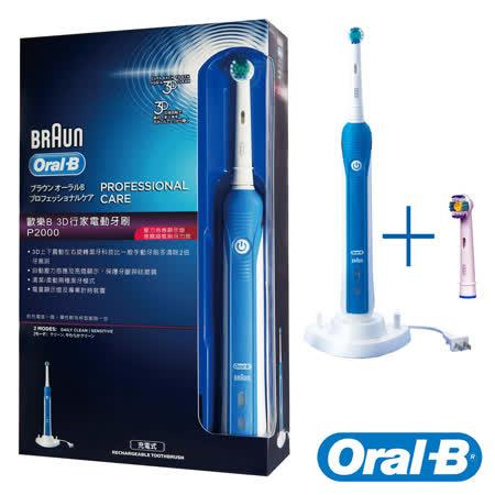 【福利品】德國百靈Oral-B-3D行家進階款電動牙刷P2000