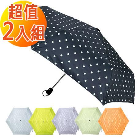 【2mm】 粉彩泡泡糖 銀膠自動開收傘 (超值2入組)