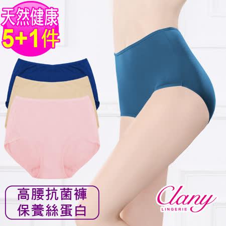 【可蘭霓Clany】超值組合 健康系絲蛋白/抗菌M-2XL高腰褲(5+1件組 隨機出貨)