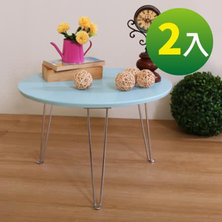 漢妮Hampton日系梨香折疊圓桌小茶几【2入組】-四色可選
