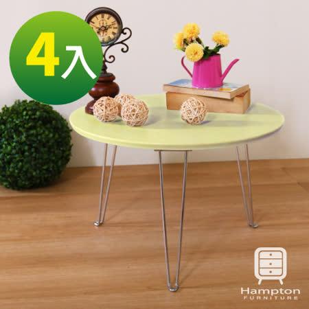 漢妮Hampton日系梨香折疊圓桌小茶几【4入組】-四色可選