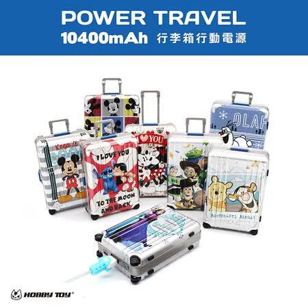 Disney迪士尼系列 行李箱造型行動電源 10400mAh