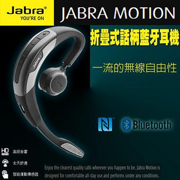Jabra Motion 折疊式話柄藍牙耳機(4入) 組