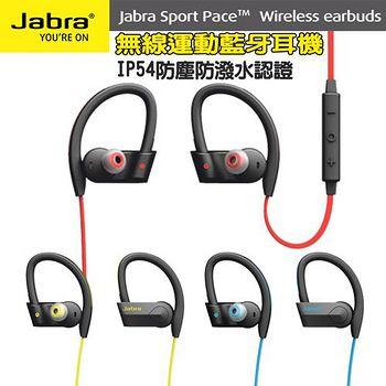 Jabra SPORT PACE 運動型藍牙耳機(4入) 組