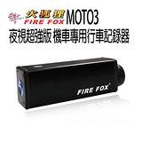 火狐狸FIREFOX MOTO3夜視超強版機車專用行車記錄器(贈16G卡)(4入) 組