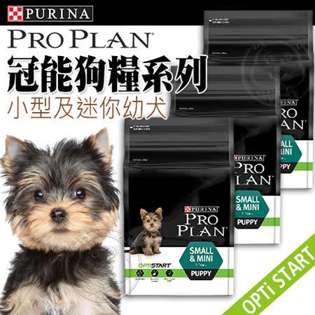 冠能 Pro Plan》小型及迷你幼犬雞肉成長配方-800g