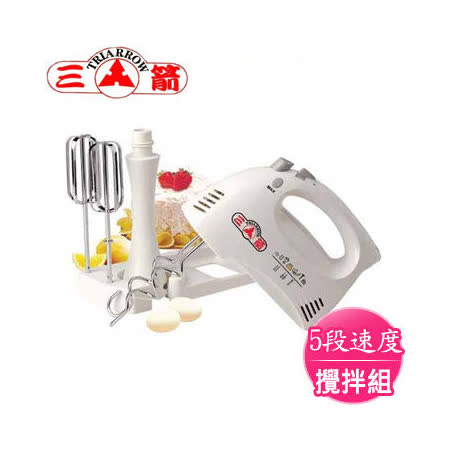 【三箭牌】電動手提攪拌組(HM-250A)