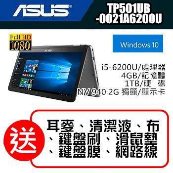 ASUS TP501UB-0021A6200U 15.6吋FHD全新6代觸控翻轉筆電 /附原廠包包  加碼再送七大好禮  (下單領券折購物金)