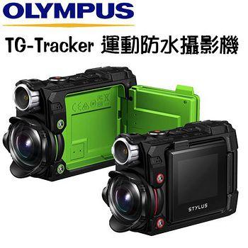 OLYMPUS TG-Tracker 運動防水攝影機 (公司貨)-送64G U3卡+專用鋰電池*2+座充+相機包+ 防潮箱+吹球拭筆清潔組+保護貼