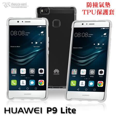 Metal-Slim Huawei 華為 P9 Lite 防撞氣墊TPU 手機保護套