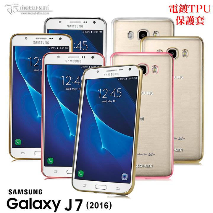 Metal-Slim Samsung Galaxy J7(2016) 電鍍TPU 手機保護套 果凍套