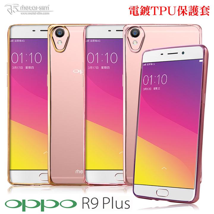 Metal-Slim OPPO R9 Plus 電鍍TPU 手機保護套 果凍套