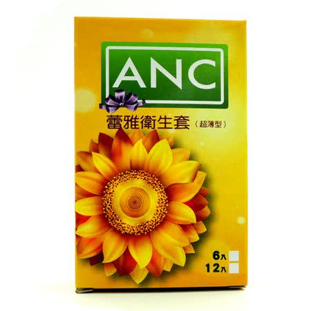 ANC蕾雅保險套(6入/盒)-超薄型衛生套