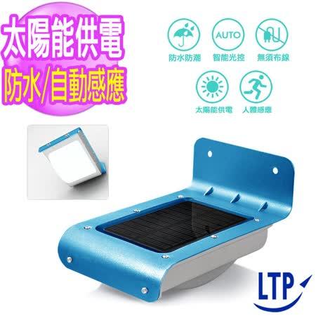 【LTP】 室外超防水LED太陽能感應燈