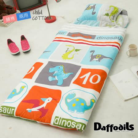 Daffodils《侏儸紀世界》舖棉兩用加大型純棉兒童睡袋~內附小枕頭+枕套+涼被~