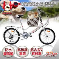 《飛馬》20吋6段豪華摺疊寵物車-共2色