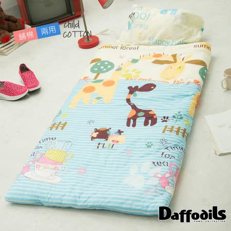 Daffodils《動物樂園》舖棉兩用加大型純棉兒童睡袋~內附小枕頭+枕套+涼被~