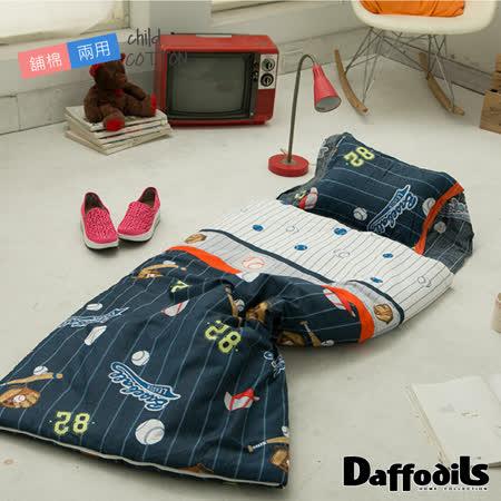 Daffodils《運動寶貝》舖棉兩用加大型純棉兒童睡袋~內附小枕頭+枕套+涼被~