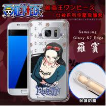 日本東映授權正版 航海王 Samsung Galaxy S7 edge 5.5吋 空壓安全保護套 手機殼(羅賓)