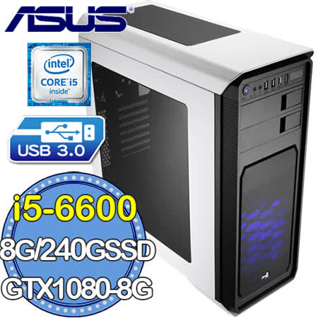 華碩H170平台【炙熱狼煙】Intel第六代i5四核 GTX1080-8GD5獨顯 SSD 240G燒錄電腦