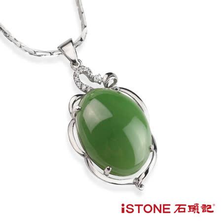 石頭記 925純銀碧玉項鍊-花戀晶鑽