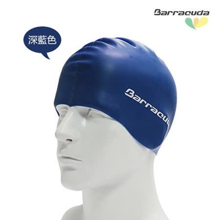 美國Barracuda巴洛酷達成人矽膠泳帽-CAP