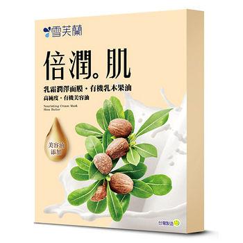 ★買一送一★雪芙蘭倍潤肌乳霜潤澤面膜-有機乳木果油5片