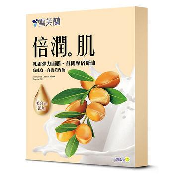 ★買一送一★雪芙蘭倍潤肌乳霜彈力面膜-有機摩洛哥油5片