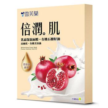 ★買一送一★雪芙蘭倍潤肌乳霜保濕面膜-有機石榴籽油5片